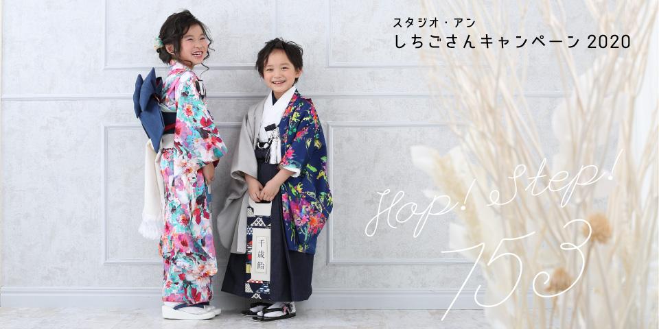 【北海道】七五三記念撮影キャンペーン