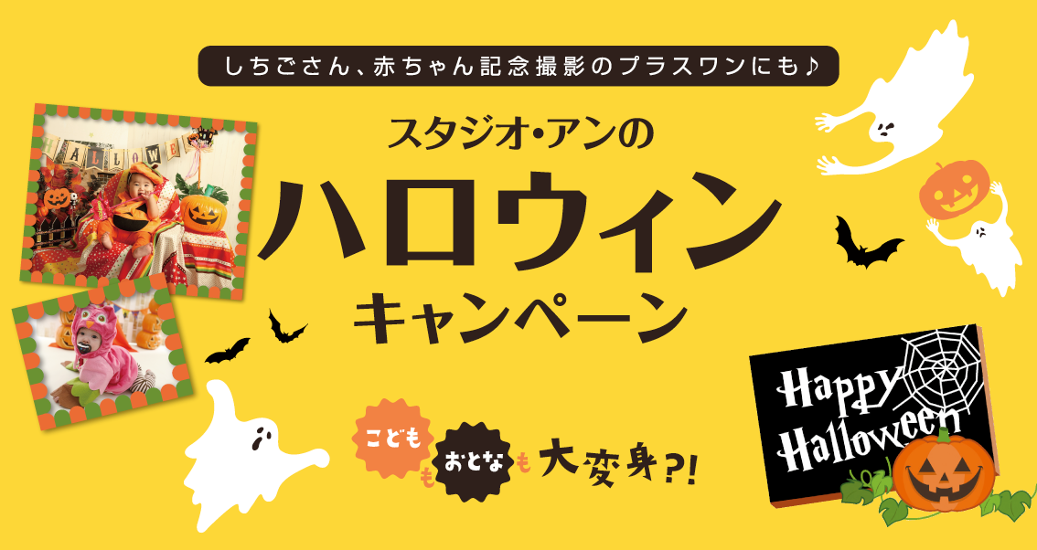 【北海道】ハロウィンキャンペーン