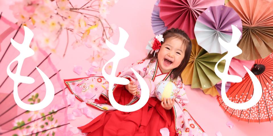 【北海道エリア】桃の節句キャンペーン