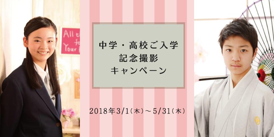 【関東】中高入園学