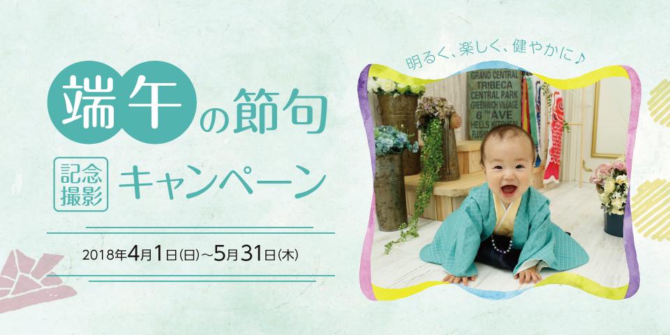 【関東】端午の節句キャンペーン