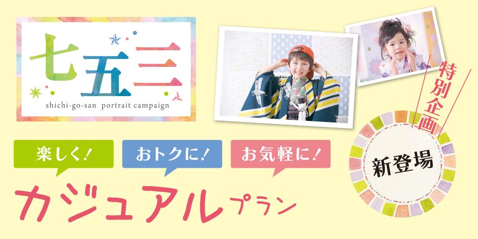 【北海道】七五三カジュアルプラン
