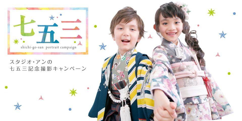 【北海道】七五三記念撮影キャンペーン 第一弾