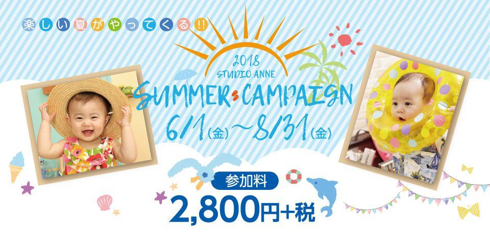 【北海道】サマーキャンペーン