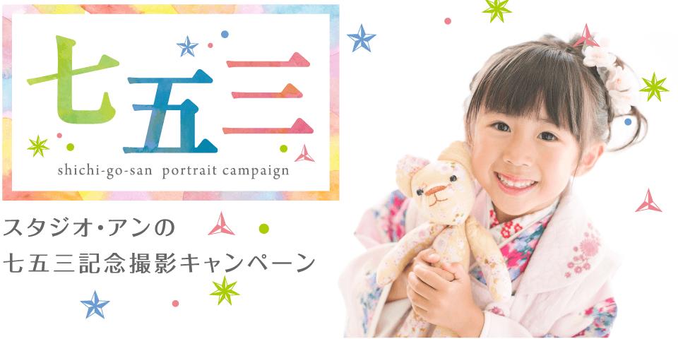 第3弾:七五三記念撮影キャンペーン!