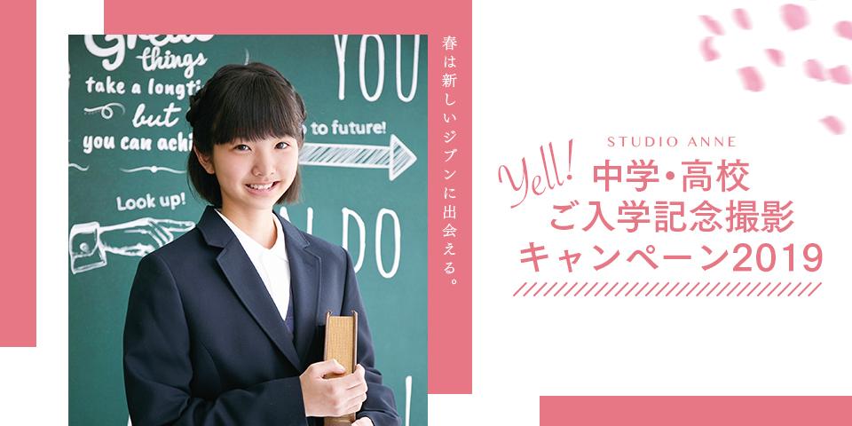 中学高校ご入学記念撮影キャンペーン