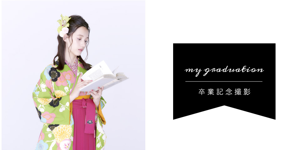 専門学校・大学卒業記念撮影キャンペーン
