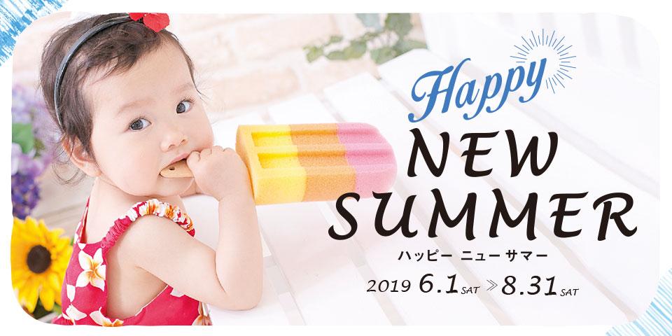 【関東】サマーキャンペーン
