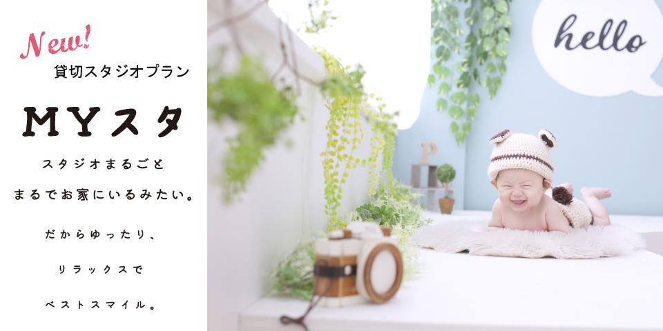 ラソラ札幌店限定スタジオ貸切データプラン