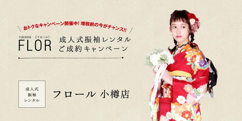 FLOR小樽店キャンペーン