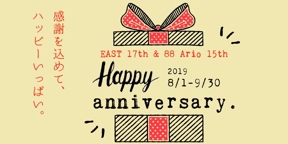 EAST店&Ario店アニバーサリーキャンペーン