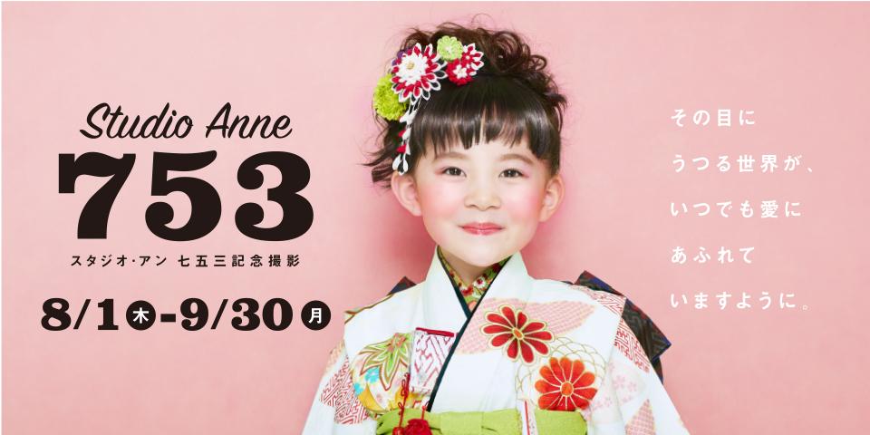 【関東】753キャンペーン第2弾