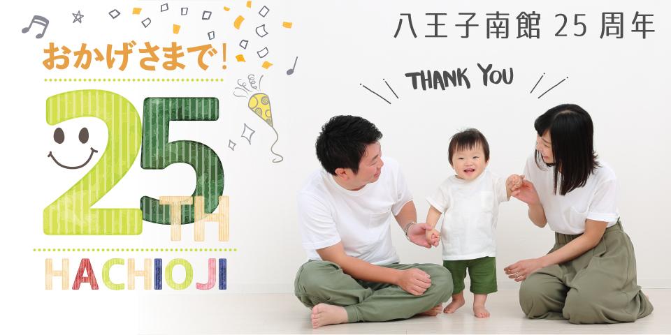 八王子25周年キャンペーン