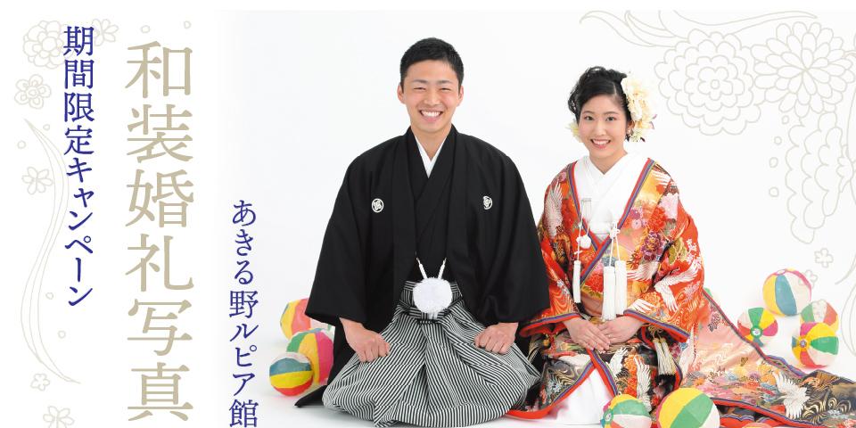 あきる野館限定婚礼キャンペーン