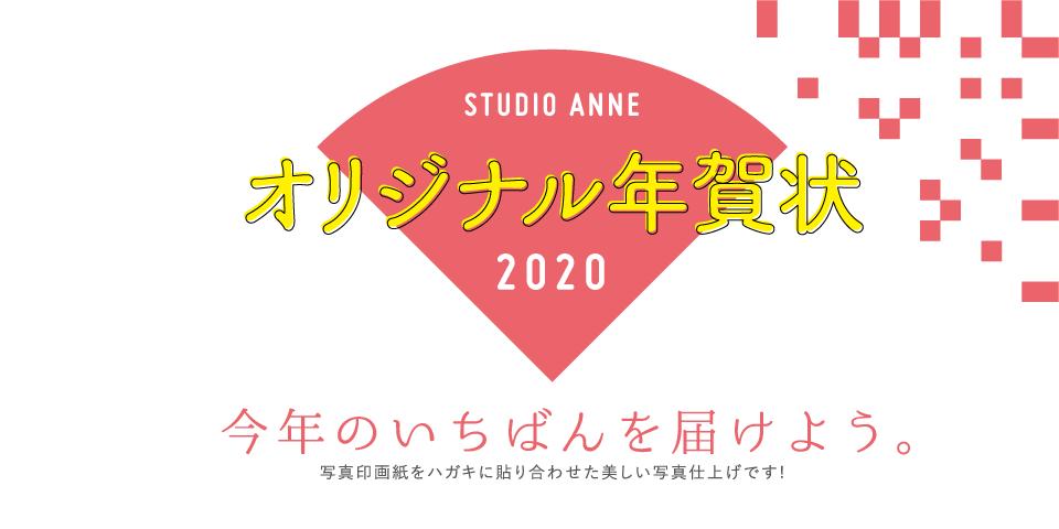 スタジオ・アン オリジナル年賀状2020