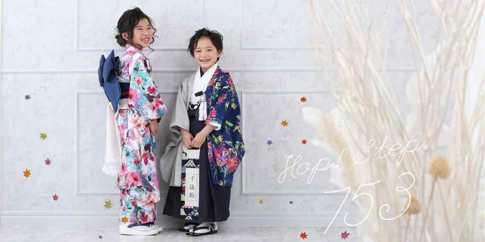 【北海道エリア】しちごさんキャンペーン2020〈第2弾〉