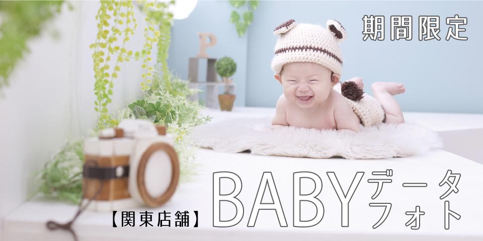 BABYデータフォト