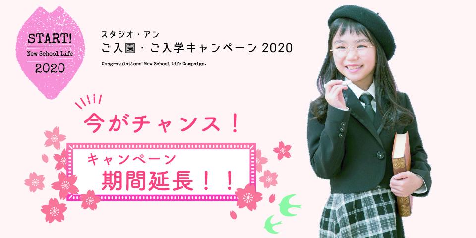 ご入園・ご入学キャンペーン2020