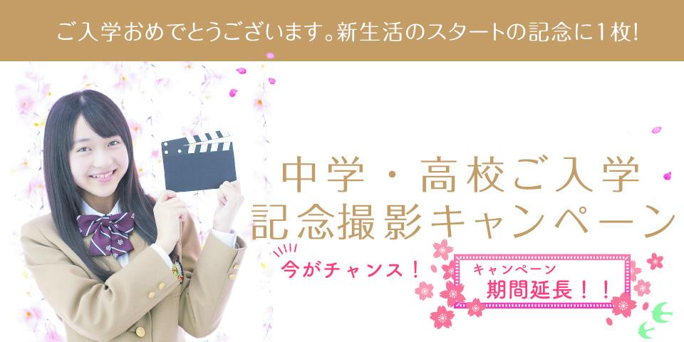 (関東)中学・高校入学キャンペーン2020