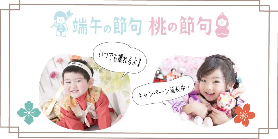 【関東エリア】端午の節句・桃の節句キャンペーン