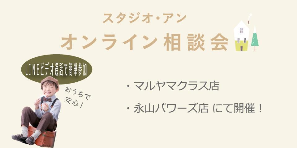 8/5(水)~ご予約開始!オンライン相談会
