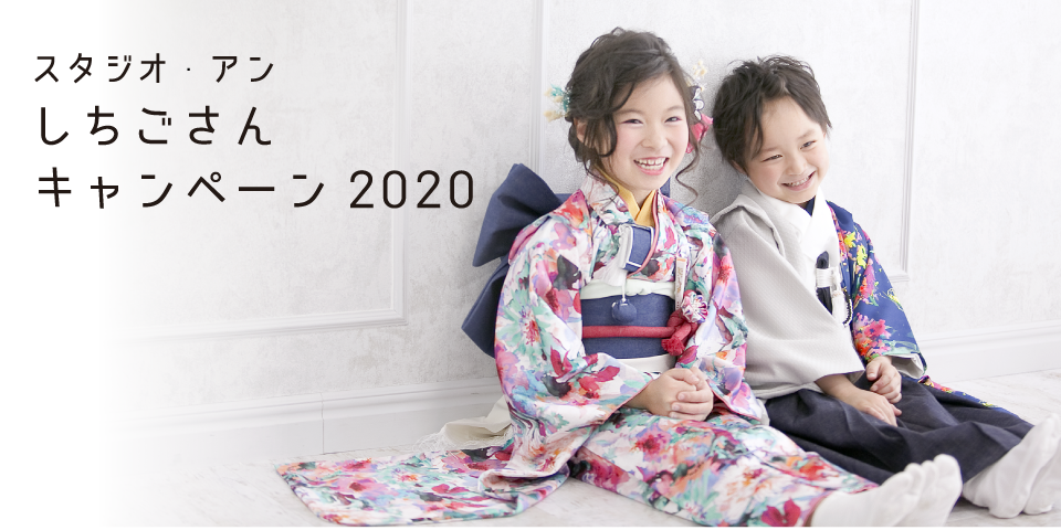 【関東エリア】しちごさんキャンペーン2020〈第3弾〉