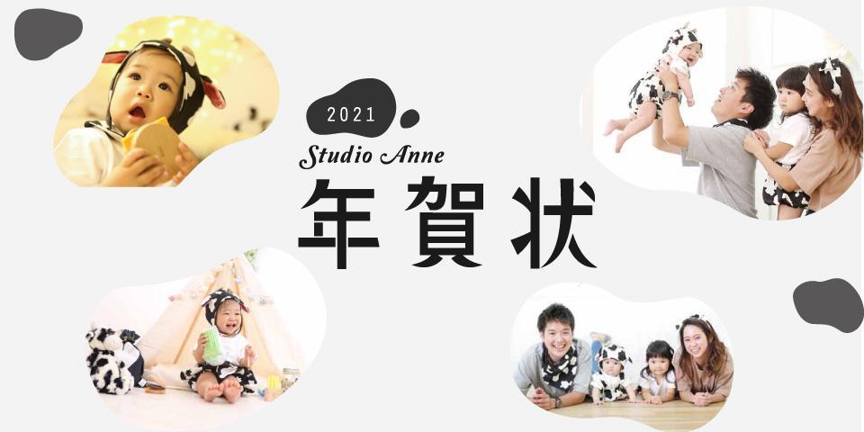 スタジオ・アン オリジナル年賀状2021