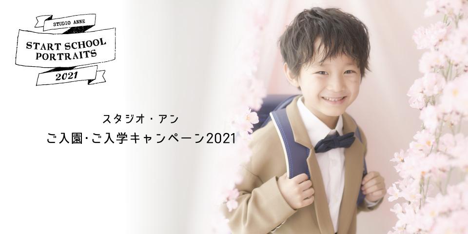 北海道ご入園・ご入学2021