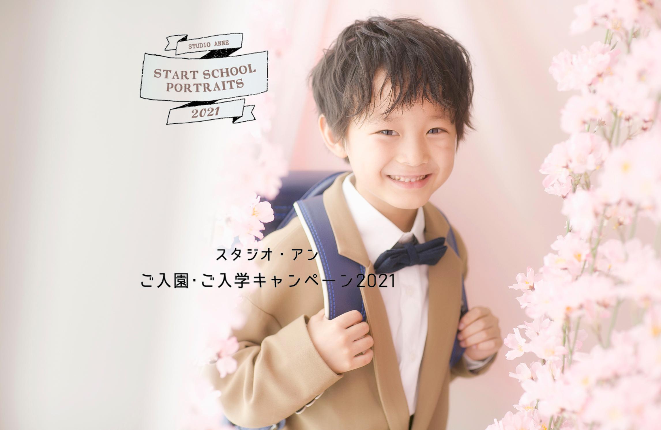 ご入園・ご入学キャンペーン2021