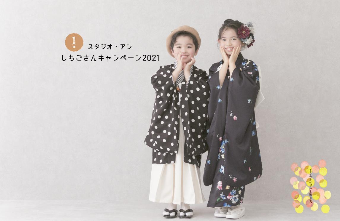しちごさんキャンペーン2021