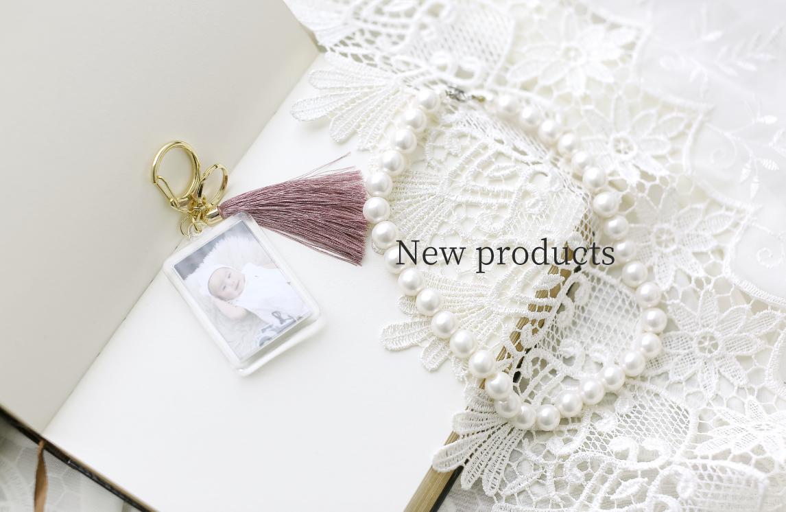 (7/24更新)新商品のお知らせ