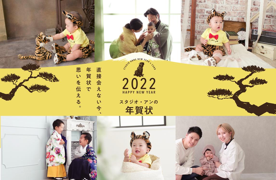 スタジオ・アンオリジナル年賀状2022